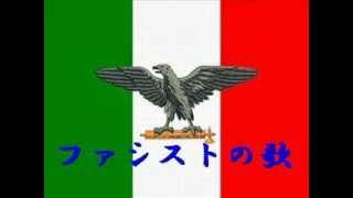 ファシストの歌Giovinezza