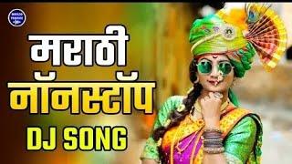 New marathi DJ remix non stop music || non stop mararthi DJ song