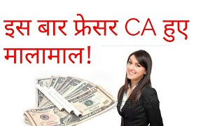 Salary of a chartered accountant, campus placement feb march 2018
