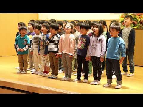 2019年度 みなみ保育園 入園式・在園児からの歌のプレゼント