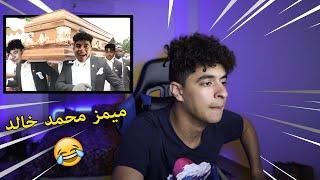 رده فعلي علي ميمز تحفيل علي محمد خالد !