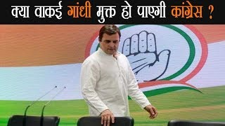 कौन होगा कांग्रेस का नया कप्तान, रायशुमारी में आए तीन नाम