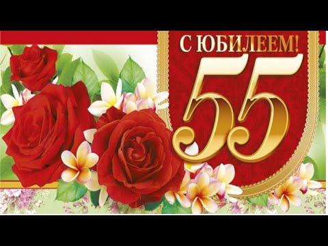 С Юбилеем 55 лет!  Красивое поздравление на юбилей.