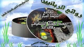 رثائه لوفاة الإمام الألباني رحمه الله - الشيخ محمد بن محمد المختار الشنقيطي