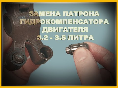 Фото к видео: Замена патрона гидрокомпенсатора двигателя 3.2-3.5 литра