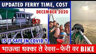 Ferry Ride From Mumbai To Alibag   Bhaucha Dhakka to Rewas by Jetty   Bike on Ferry   Detail Vlog