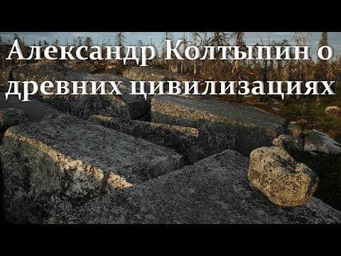 Александр Колтыпин о древних цивилизациях