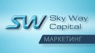 Партнерская программа SkyWay Capital