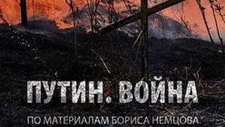 Доклад Бориса Немцова