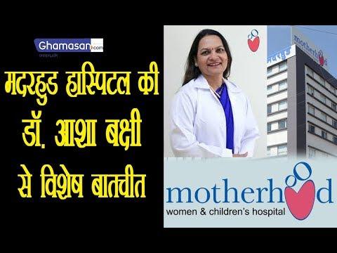 Ghamasan Special Talk: Neeraj Rathore, Motherhood Hospital की डॉ. आशा बक्षी से विशेष बातचीत