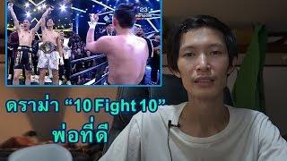 ดราม่า! 10 Fight 10 เจ้าขุน เดือดกลางรายการ
