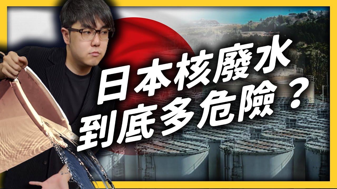 日本想排「福島核廢水」!這真的安全嗎?什麼時候會飄到台灣來?|志祺七七