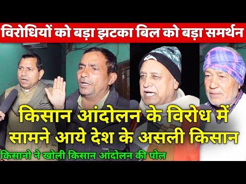 Farmers supporting farm bill PM Narendra Modi ! Farmers opinion on Modi govt new Farm Law Opposition