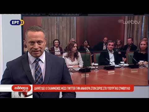 Τίτλοι Ειδήσεων ΕΡΤ3 19.00 | 25/10/2018 | ΕΡΤ