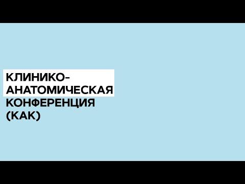 КАК. Преемственность в диагнозе на этапах: поликлиники, стационара, аутопсии. 24.05.21
