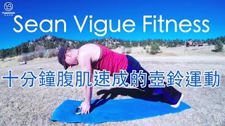 10分鐘腹肌速成的壺鈴運動 by Sean Vigue Fitness 官方中文頻道