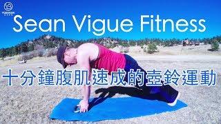 10分鐘腹肌速成的壺鈴運動 出處 Sean Vigue Fitness 官方中文頻道
