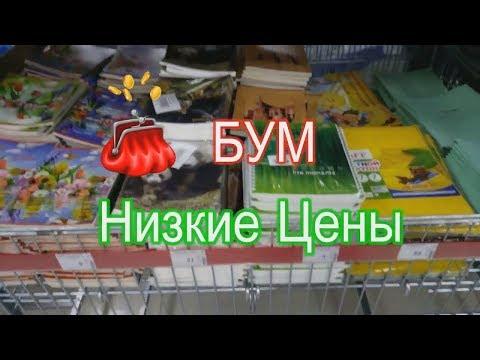 ✅НИЗКИЕ ЦЕНЫ Магазин БУМ / ОБЗОР ПОКУПОК #ДомовитаяХозяйка