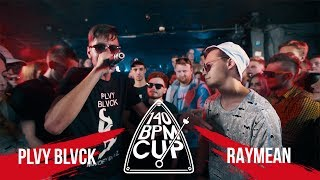 140 BPM CUP: PLVY BLVCK X RAYMEAN (I этап)