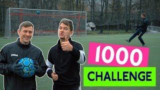 1000 ФУТБОЛЬНЫЙ ЧЕЛЛЕНДЖ x ROMAROY