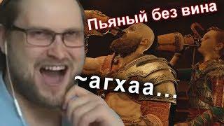 КУПЛИНОВ , АТРЕЙ и КРАТОС ЗАБУХАЛИ в God of War (2018) #3 (СМЕШНЫЕ МОМЕНТЫ)