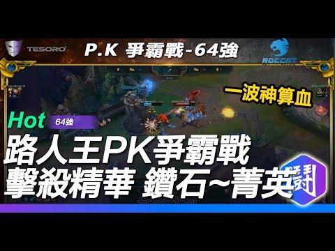 【路人王PK賽S1】64強鑽石up 菁英大師一堆 擊殺精華