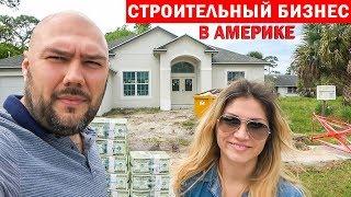 Заработать миллион в США // Бизнес план // Строительство домов в Америке // Бизнес идея в Майами