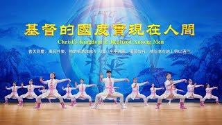 讚美詩歌:《基督的國度實現在人間 》太極舞&韓舞