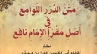متن الدرر اللوامع في أصل مقرأ الإمام نافع تحميل MP3