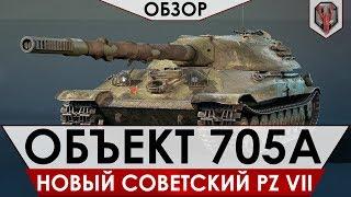 Объект 705А - СОВЕТСКИЙ PZ VII [ОБНОВЛЕНИЕ 9.22]