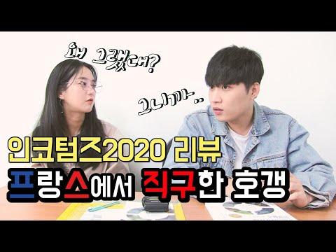 인코텀즈2020 번역판,영문판 아주 간단한 리뷰! (ft. 언박싱)