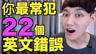 還再說中文式英文?22個台灣人比較常犯的英文錯誤!