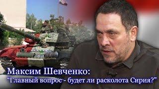 """Максим Шевченко: """"Мы сражаемся за единую Сирию!"""""""