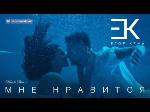 Егор Крид - Мне нравится (премьера песни, 2016)