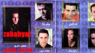 تحميل اغاني حبيبي العين نور العربي MP3