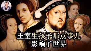 絲毫不差的因果報應—王權、宮鬥、教會,英國王室的狗血劇(歷史上的今天20190307第299期)