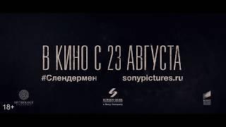 СЛЕНДЕРМЕН - официальный русский трейлер HD - HZ