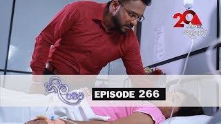 Neela Pabalu | Episode 266 | 20th May 2019 | Sirasa TV