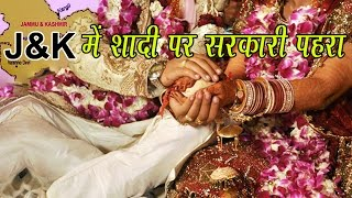 New Wedding Rules In Jammu-Kashmir:500 Guests for Daughter & 400 for Sons, Dishes Reduced to 7