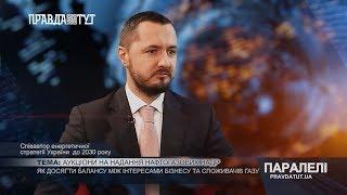 «Паралелі» Роман Опімах: Аукціони на надання нафтогазових надр
