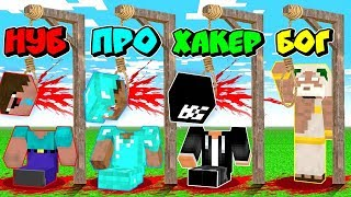 Minecraft NOOB vs PRO : NOOB IN DANGER WHO TRIED TO HUNT HIS FAMILY Challenge 100% trolling
