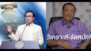 สับแหลก!การเมืองไทย / ทำนายอนาคต / หนทางฝ่ายค้าน / รัฐบาลไม่น่ารอด ? : วันนอร์ ประชาชาติ