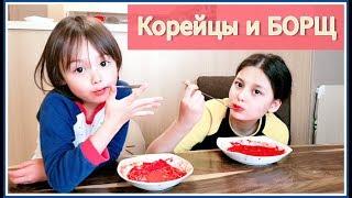 Кормлю корейскую семью борщом! Реакция))