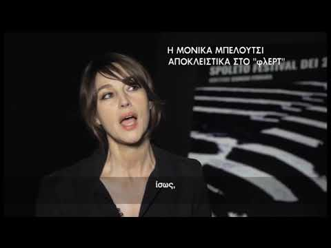 """Η Μόνικα Μπελούτσι μιλά αποκλειστικά στο """"φλΕΡΤ""""   31/08/2020   ΕΡΤ"""