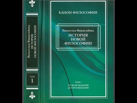 Вильгельм Виндельбанд. История новой философии. Введение. §6. Новая философия права
