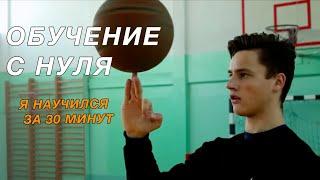 Как поймать мяч на шею