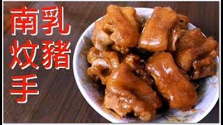廣東菜: 南乳炆豬手 好好味 好好食 南乳豬手汁撈飯 真棒  簡單易做 (想看我更多影片記得訂閱)