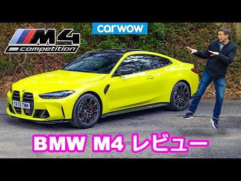 新型BMW M4コンペティション 動画で見る新型BMW M4詳細レビュー