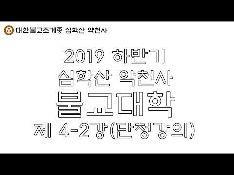 [불교대학 08] 2019 하반기 심학산 약천사 불교대학 4-2강(단청강의)