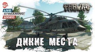 Дикие места [Escape from Tarkov]